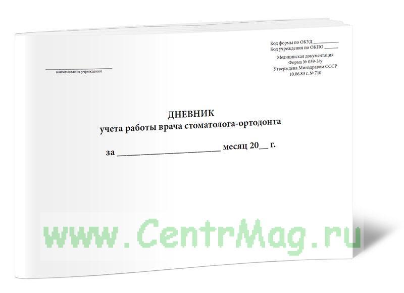 Дневник учета работы врача стоматолога-ортодонта (Форма 039-3у)