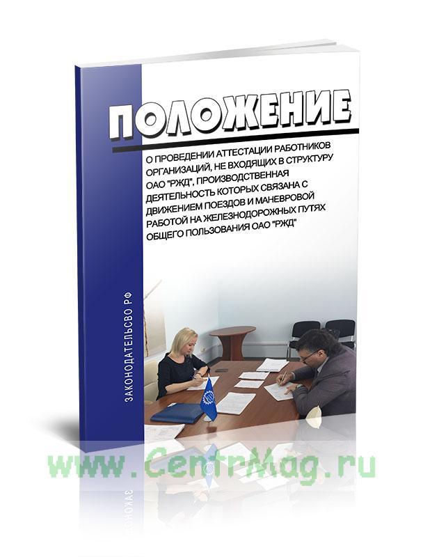 Положение о проведении аттестации работников организаций, не входящих в структуру ОАО
