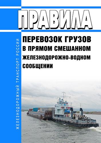 Правила перевозок грузов в прямом смешанном железнодорожно-водном сообщении 2020 год. Последняя редакция