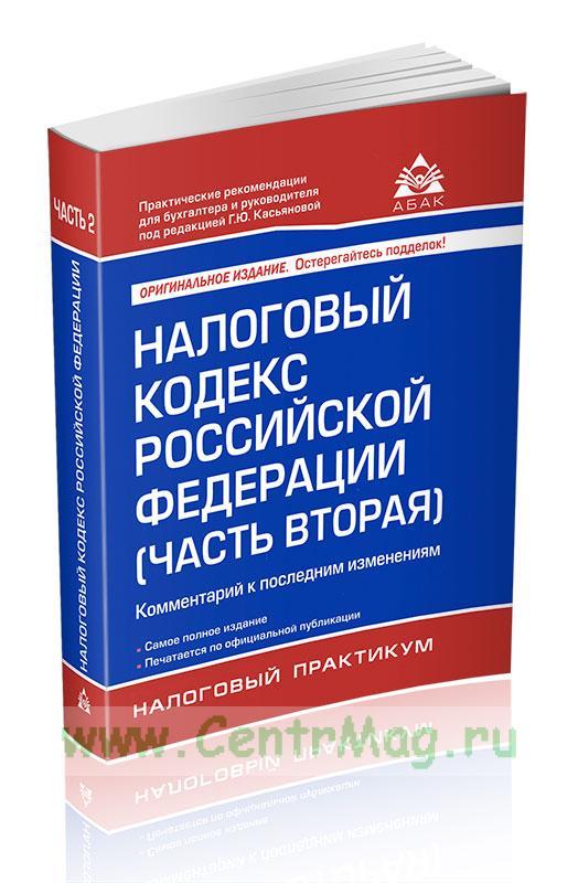 Налоговый кодекс Российской Федерации (часть вторая). Комментарий к последним изменениям (18-е издание, переработанное и дополненное)