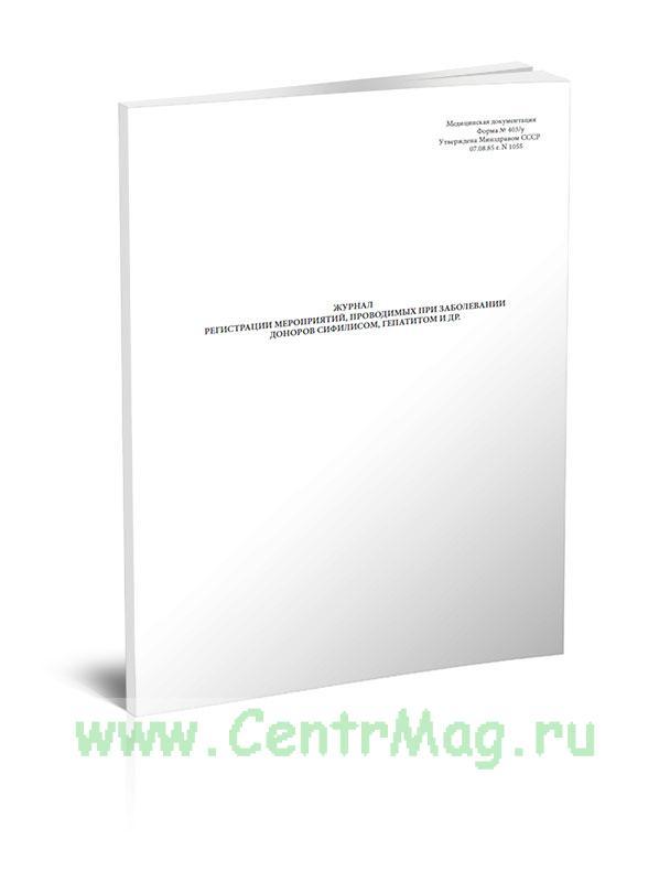 Журнал регистрации мероприятий, проводимых при заболевании доноров сифилисом, гепатитом и др. (Форма №403/у)