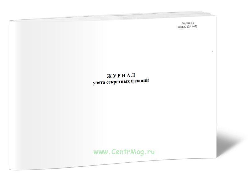 Журнал учета секретных изданий