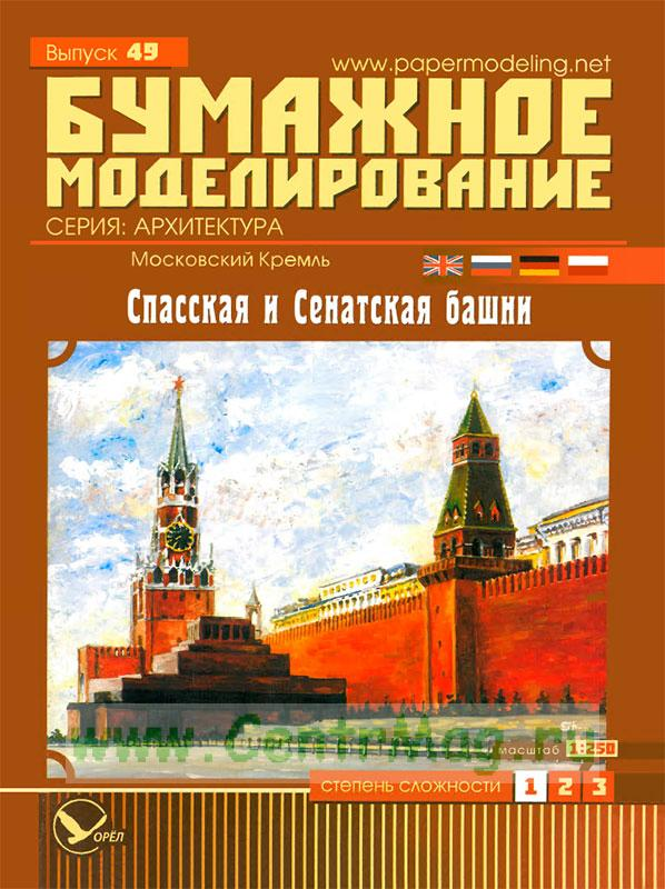 Московский Кремль: Спасская и Сенатская башни