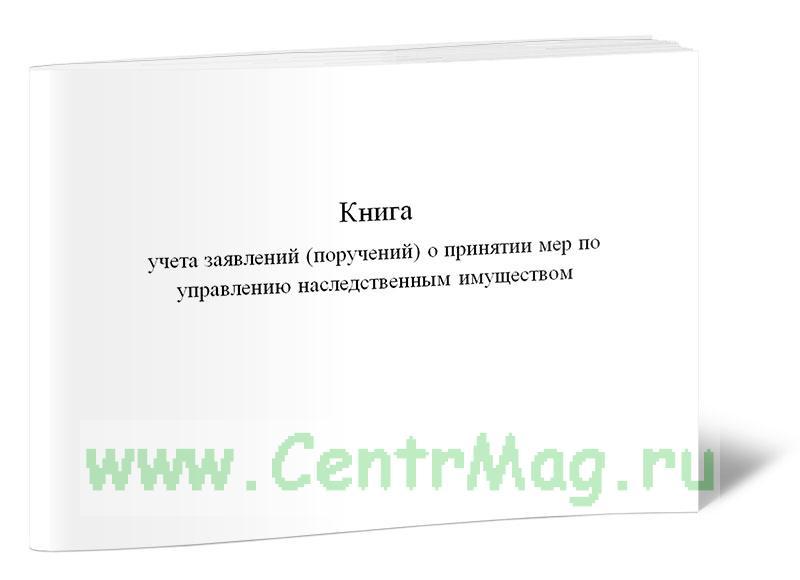 Книга учета заявлений (поручений) о принятии мер по управлению наследственным имуществом