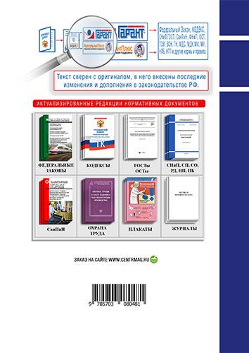 РД 03-606-03 Инструкция по визуальному и измерительному контролю 2019 год. Последняя редакция