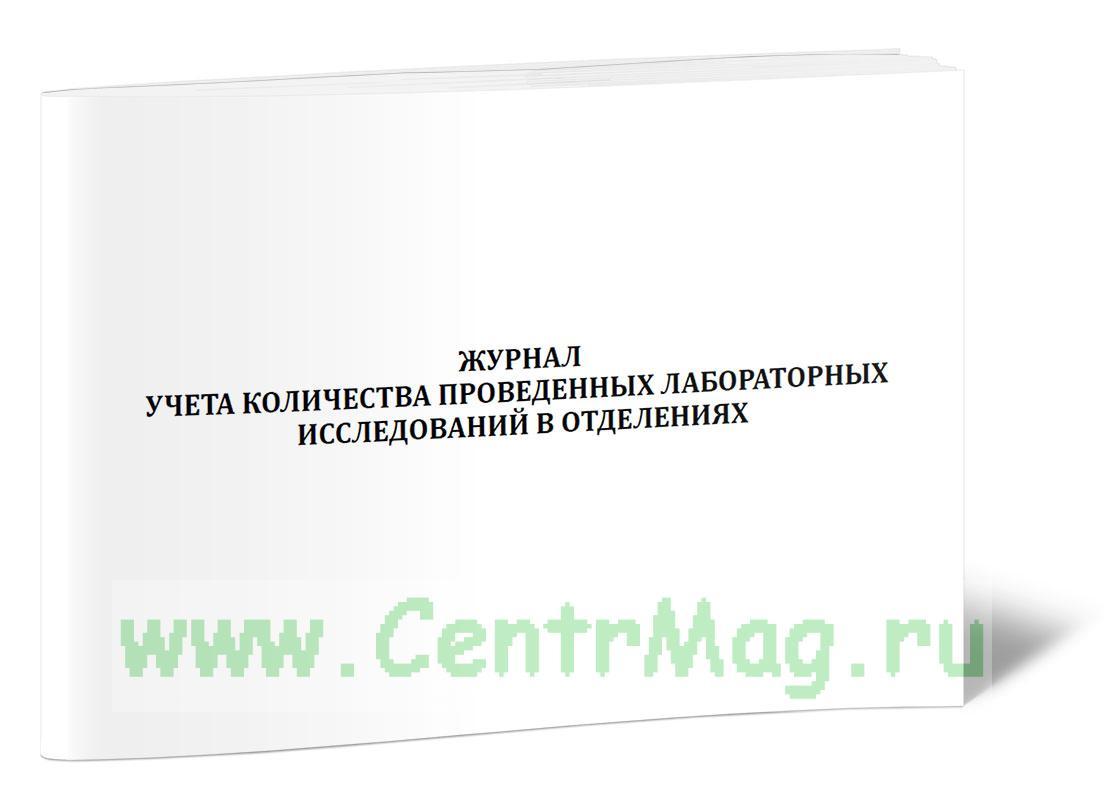 Журнал учета количества проведенных лабораторных исследований в отделениях