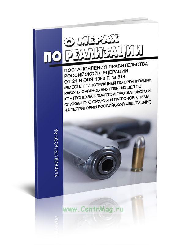 О мерах по реализации Постановления Правительства Российской Федерации от 21 июля 1998 г. № 814 2020 год. Последняя редакция