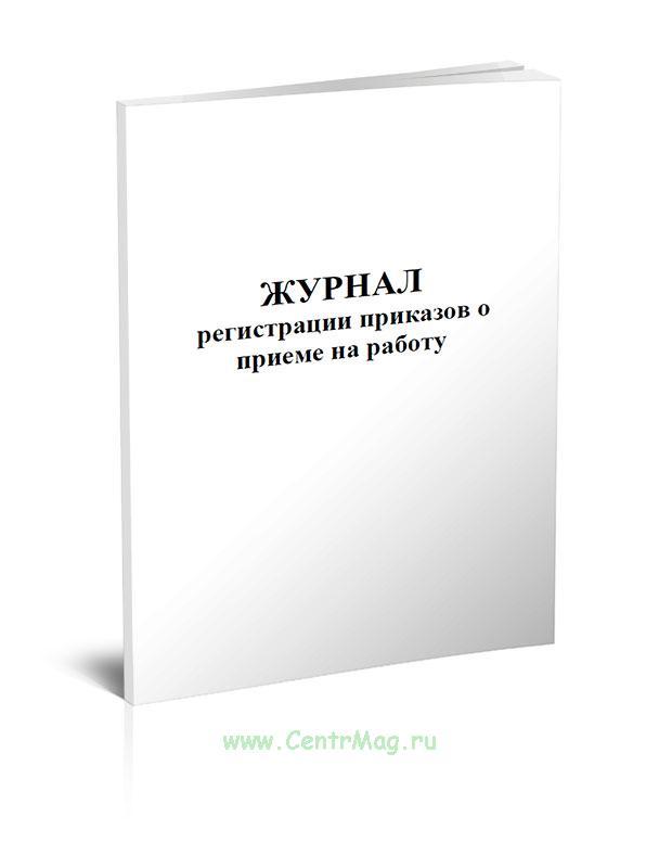 Журнал регистрации приказов о приеме на работу