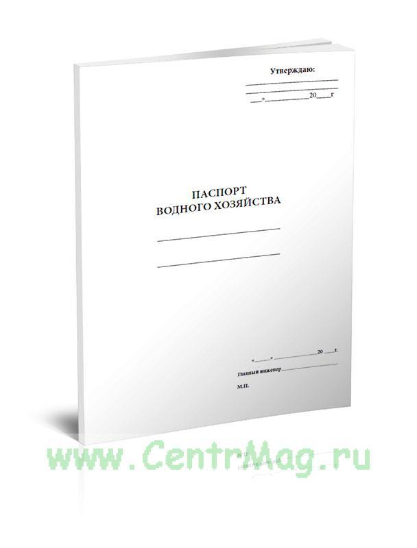 Паспорт водного хозяйства