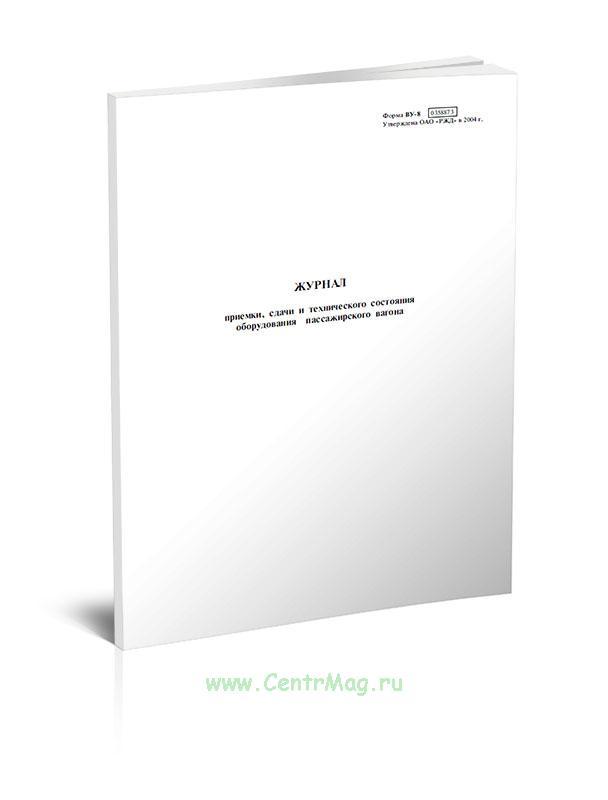 Журнал приемки, сдачи и технического состояния оборудования пассажирского вагона (Форма ВУ-8)