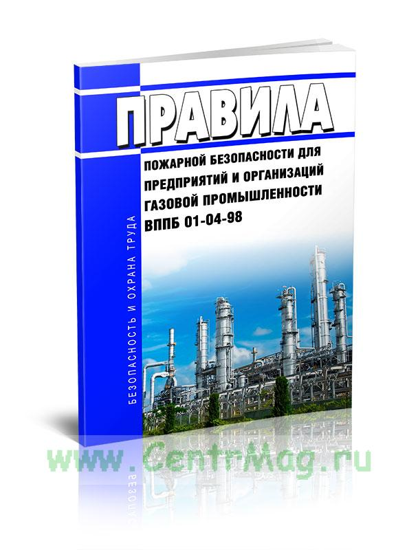 ВППБ 01-04-98 Правила пожарной безопасности для предприятий и организаций газовой промышленности