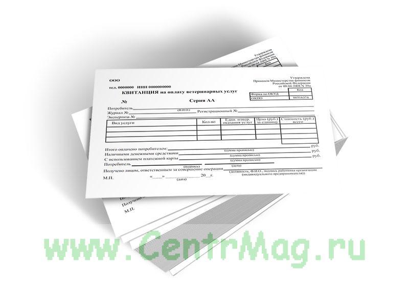 Квитанция на оплату ветеринарных услуг (бланк строгой отчетности двухслойный самокопирующий)