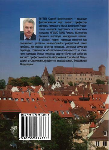 Немецкий язык: практика перевода. Уровни В2-С1