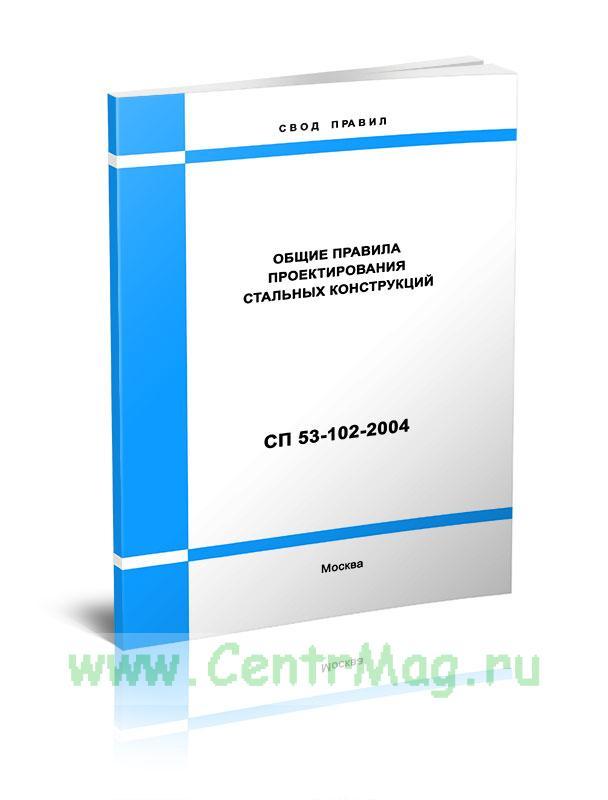 СП 53-102-2004 Общие правила проектирования стальных конструкций 2019 год. Последняя редакция