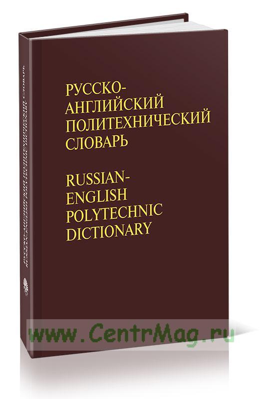 Русско-английский политехнический словарь. Около 90 000 терминов (7-е издание, стереотипное)