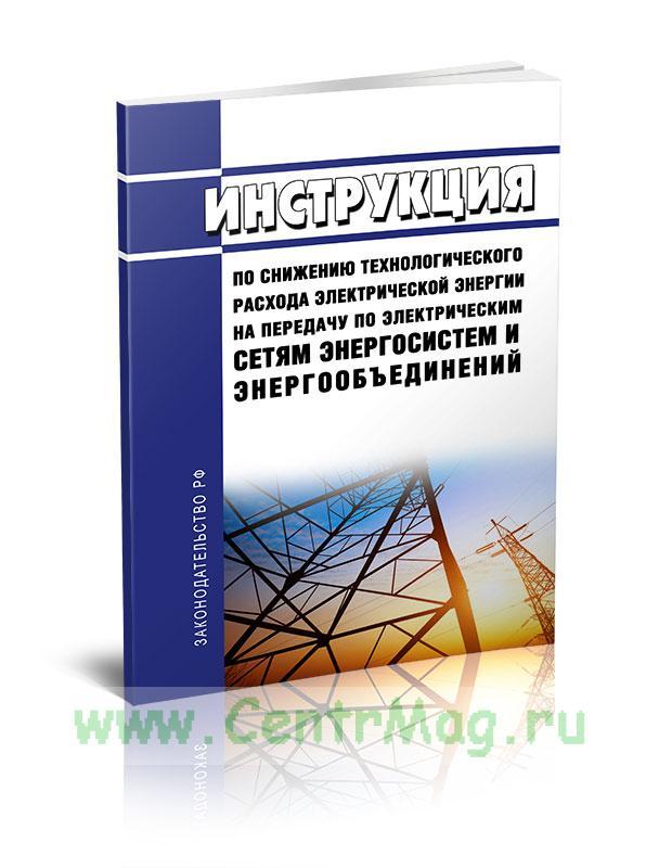 РД 34.09.254-86 Инструкция по снижению технологического расхода электрической энергии на передачу по электрическим сетям энергосистем и энергообъединений 2019 год. Последняя редакция