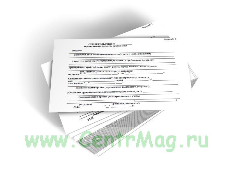 Свидетельство о регистрации по месту пребывания (Форма № 3)