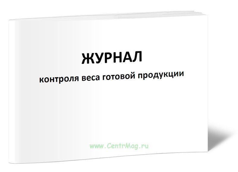Журнал контроля веса готовой продукции