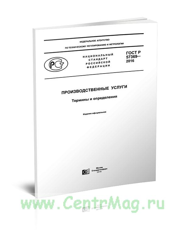 ГОСТ Р 57369-2016 Производственные услуги. Термины и определения 2019 год. Последняя редакция