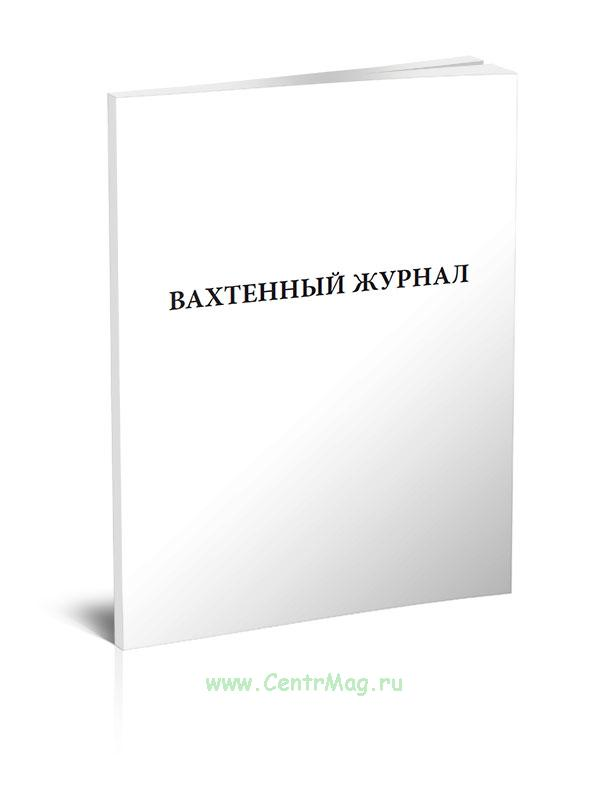 Вахтенный журнал очистных сооружений