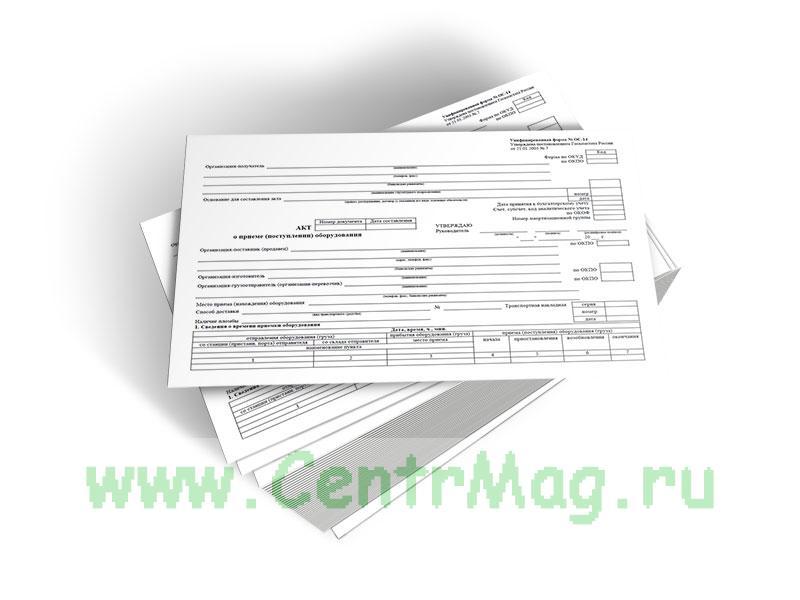 Акт о приеме (поступлении) оборудования (Форма ОС-14)