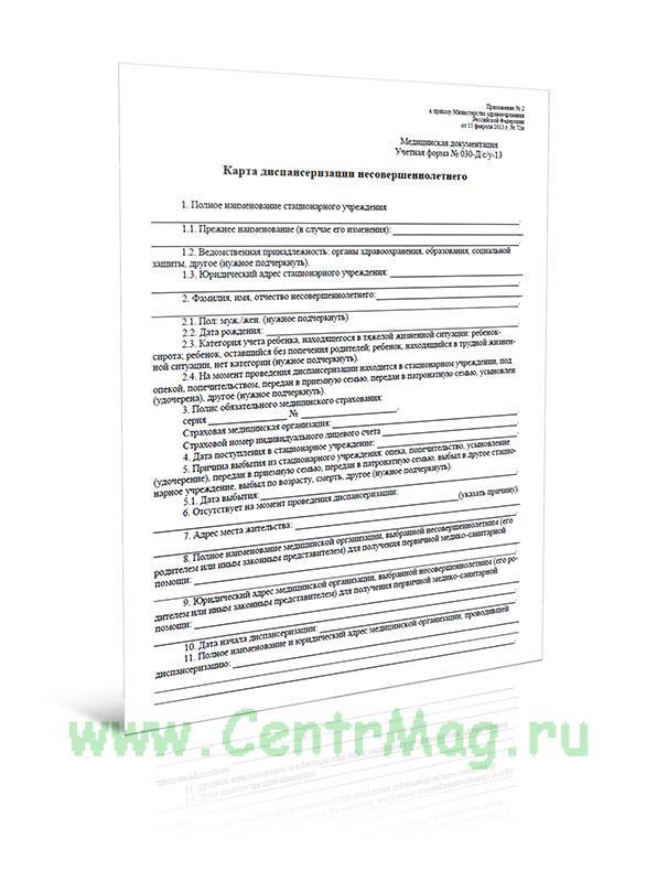Карта диспансеризации несовершеннолетнего (Форма № 030-Д/с/у-13)