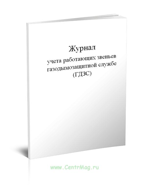 Журнал учета работающих звеньев газодымозащитной службе (ГДЗС)