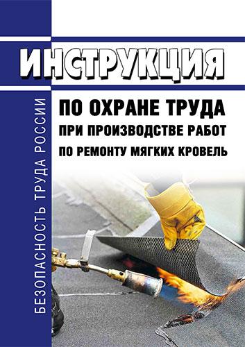 Инструкция по охране труда при производстве работ по ремонту мягких кровель