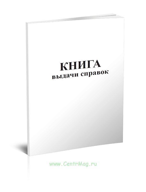 Книга выдачи справок