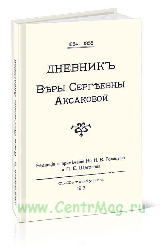 Дневник Веры Сергеевны Аксаковой (1854-1855)