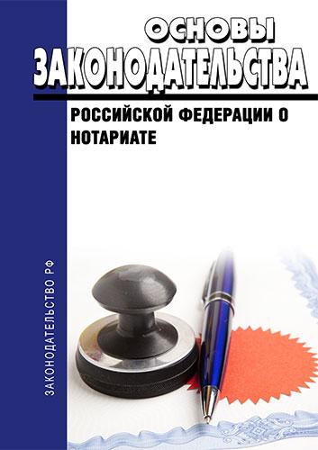 Основы законодательства Российской Федерации о нотариате 2019 год. Последняя редакция