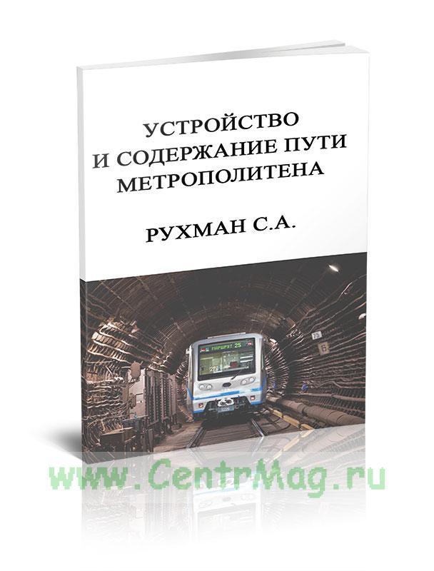 Устройство и содержание пути метрополитена