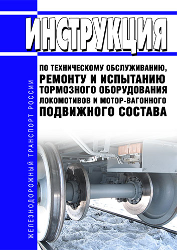 ЦТ-533 Инструкция по техническому обслуживанию, ремонту и испытанию тормозного оборудования локомотивов и мотор-вагонного подвижного состава 2020 год. Последняя редакция