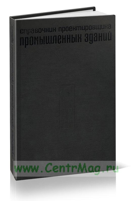 Справочник проектировщика промышленных зданий