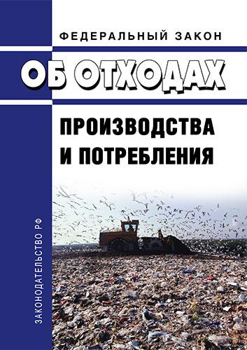 Об отходах производства и потребления. Федеральный закон от 24.06.1998 № 89-ФЗ 2019 год. Последняя редакция