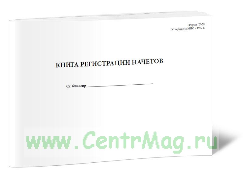 Книга регистрации начетов (Форма ГУ-59)