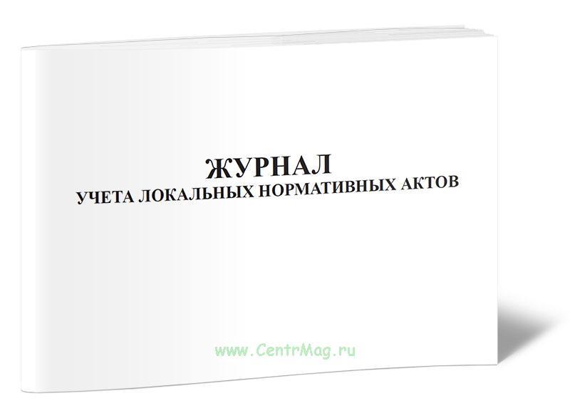 Журнал учета локальных нормативных актов