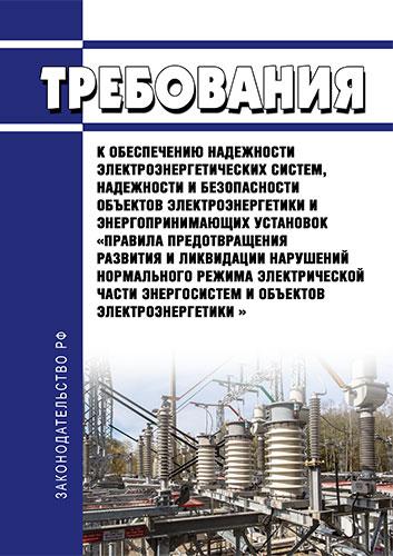 Требования к обеспечению надежности электроэнергетических систем, надежности и безопасности объектов электроэнергетики и энергопринимающих установок 2019 год. Последняя редакция