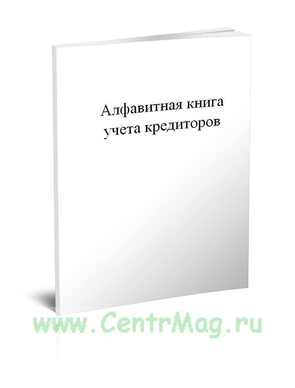 Алфавитная книга учета кредиторов