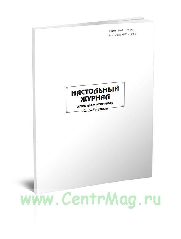 Настольный журнал электромехаников (Служба связи) Форма ШУ-2