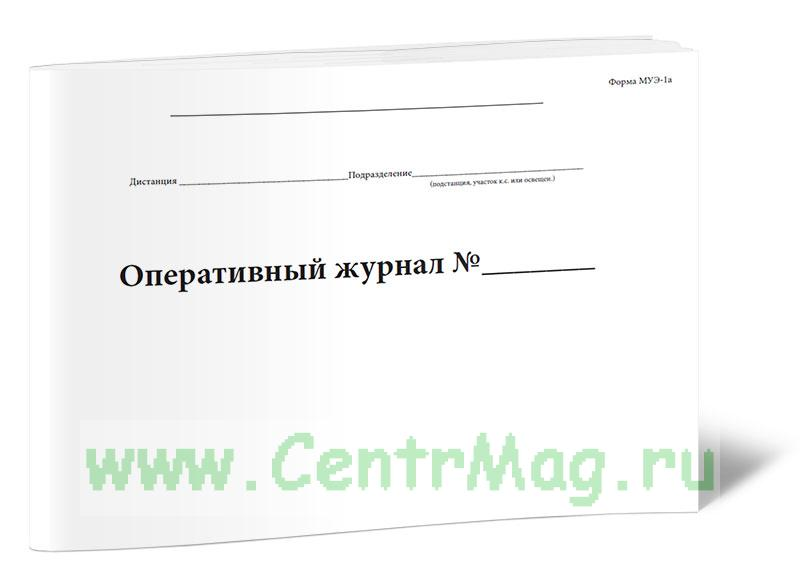 Оперативный журнал (метрополитен) Форма МУЭ-1а