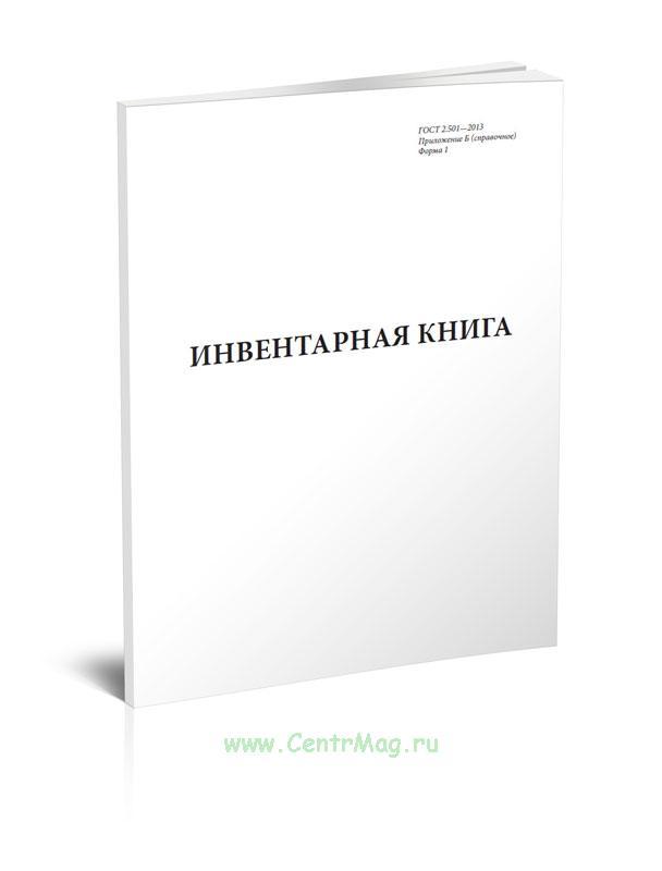 Инвентарная книга Форма 1 (ГОСТ 2.501—2013)