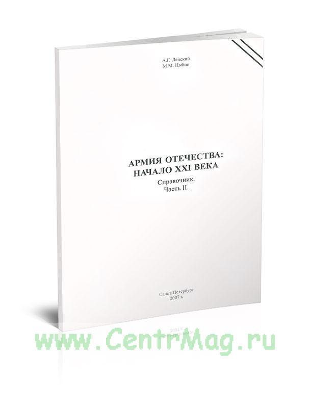 Армия Отечества: начало XXI века. Справочник Часть 2