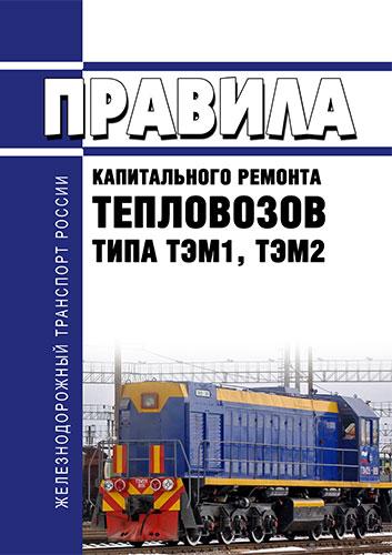 Правила капитального ремонта тепловозов типа ТЭМ1, ТЭМ2 2020 год. Последняя редакция
