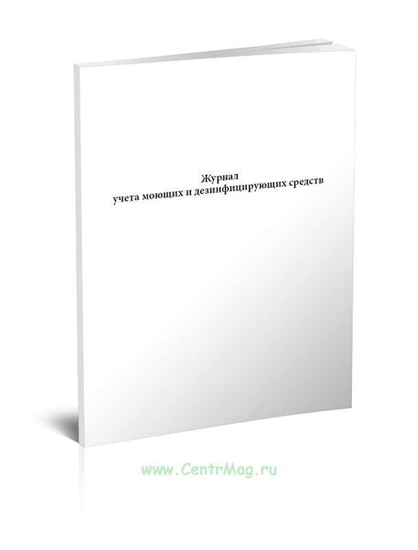 Журнал учета моющих и дезинфицирующих средств