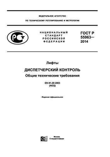 ГОСТ Р 55963-2014 Лифты. Диспетчерский контроль. Общие технические требования 2020 год. Последняя редакция