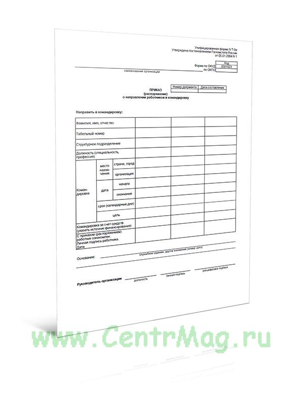 Приказ (распоряжение) о направлении работников в командировку (Унифицированная форма № Т-9а, Форма по ОКУД 0301023)