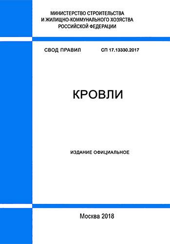 СП 17.13330.2017  Кровли 2019 год. Последняя редакция