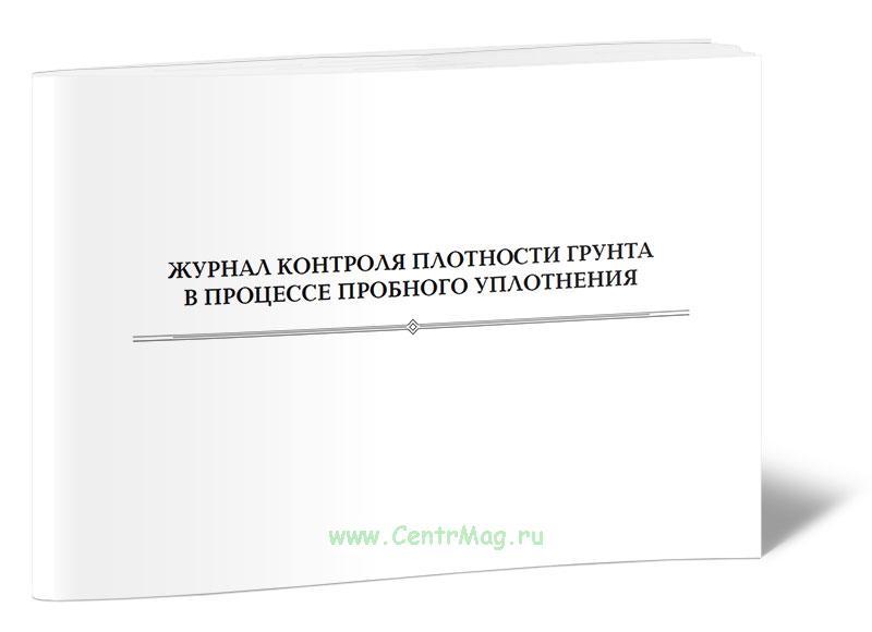 Журнал контроля плотности грунта в процессе пробного уплотнения