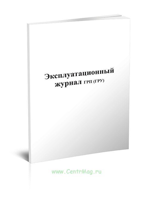 Эксплуатационный журнал ГРП (ГРУ) и газопроводов